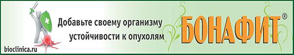 БОНАФИТ